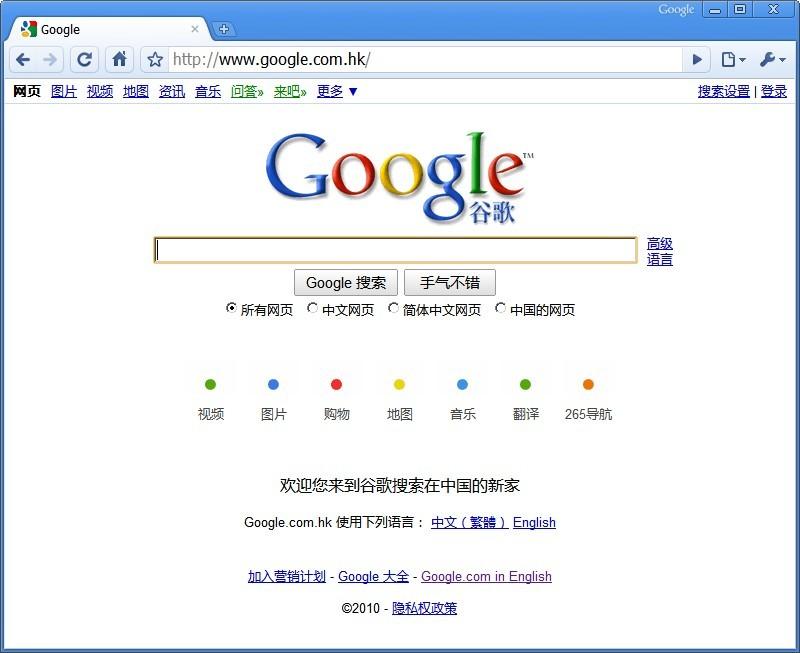 Goodbye, google!